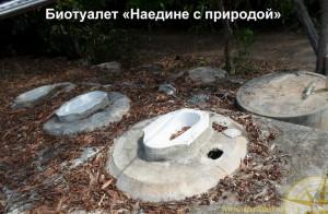 Смешные заметки Туалет