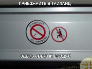 Смешные заметки Запрет