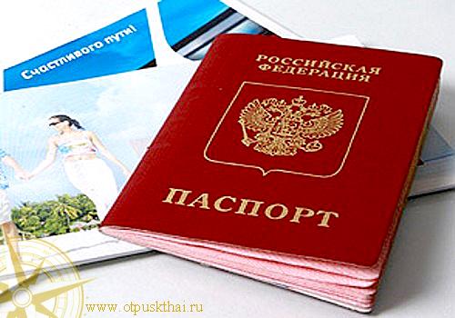 Документы для въезда в Таиланд