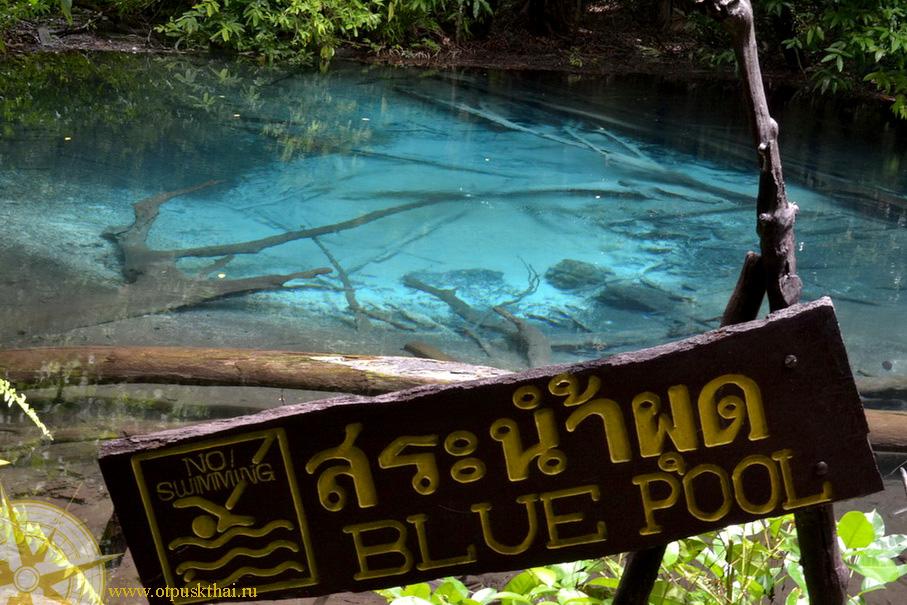 Голубое озеро (Blue Pool) или Sa Nam Phut Краби