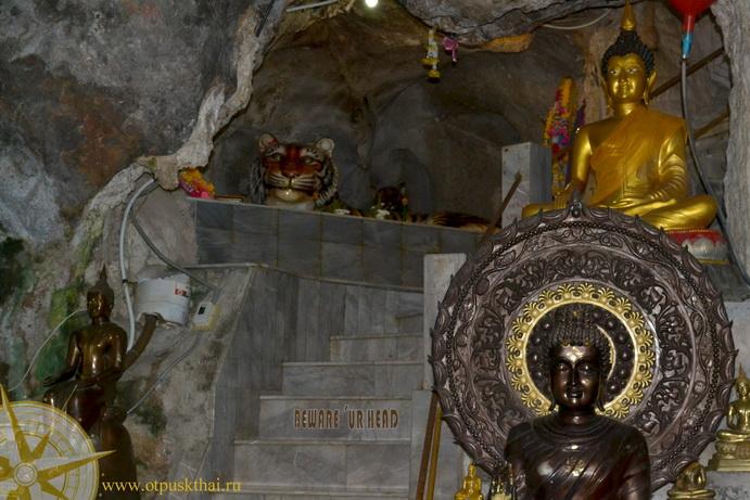 Пещера Тигра изнутри