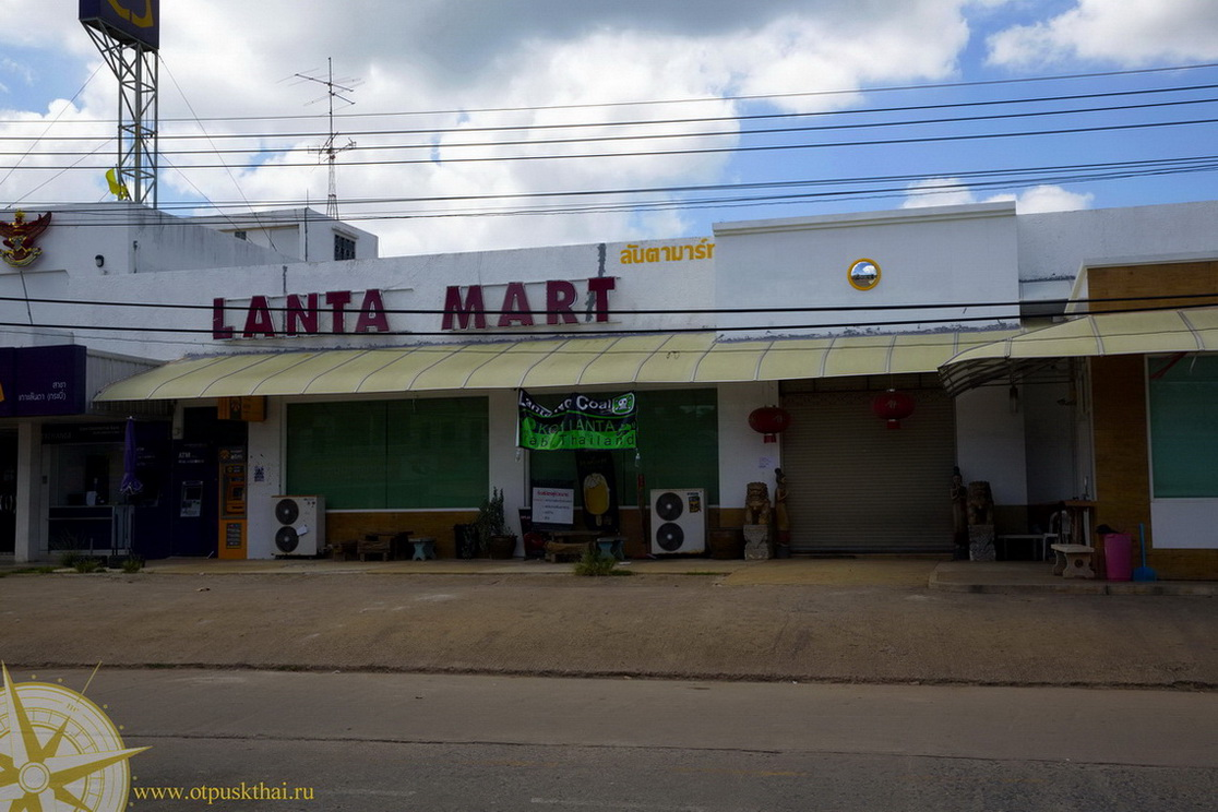 Рынки, магазины на Ко Ланте