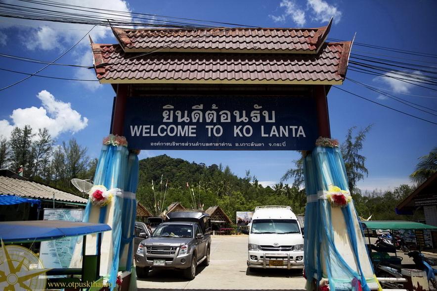 Остров Ко Ланта (island Koh Lanta)
