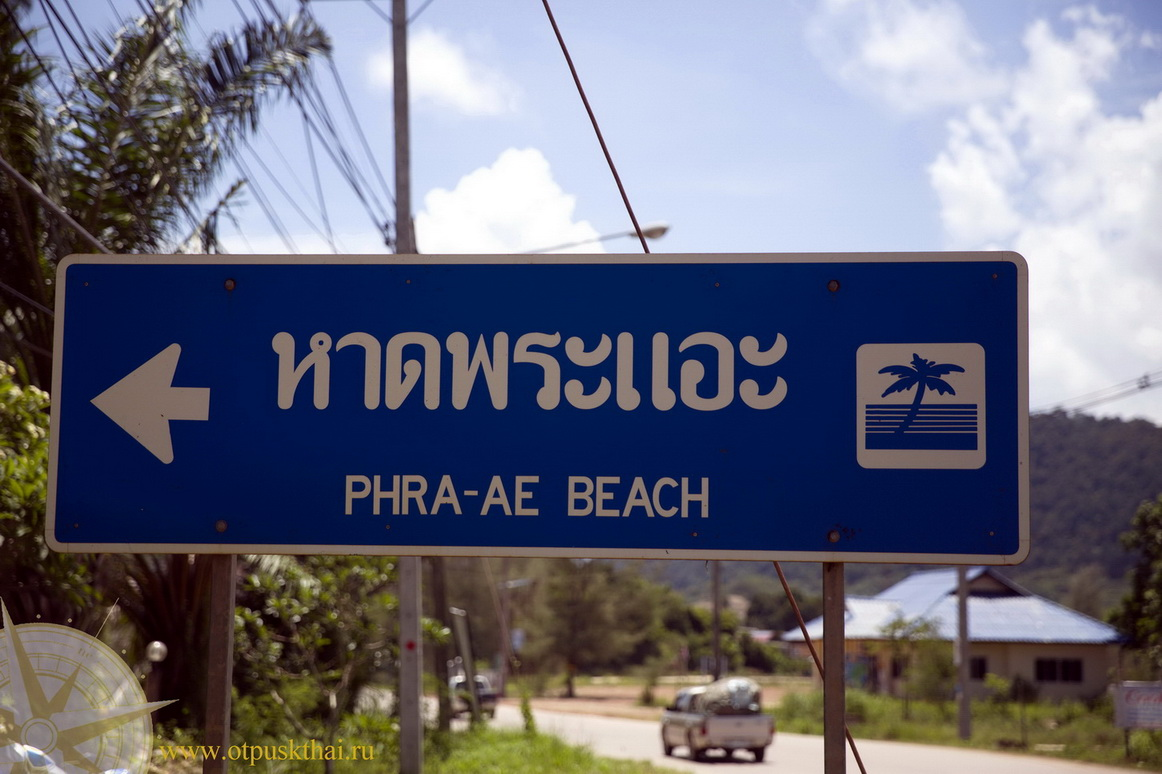 Пляж Пхра Ае