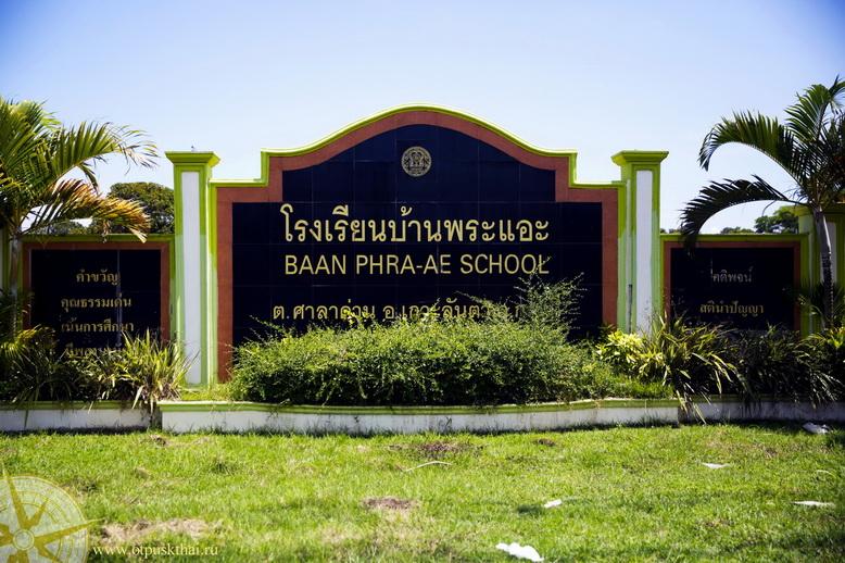 Школа на Ко Ланте