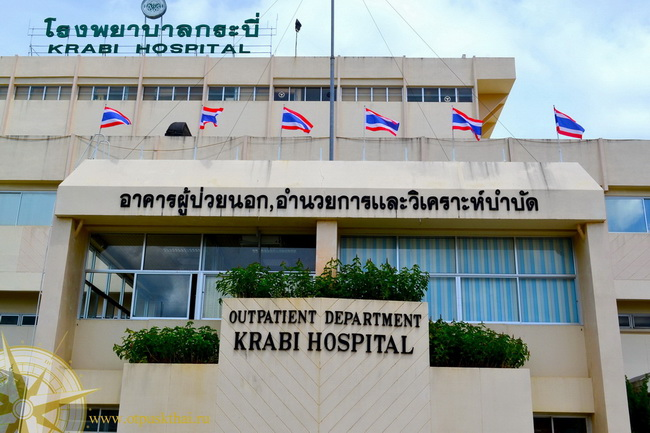 Hospitals of a Krabi town