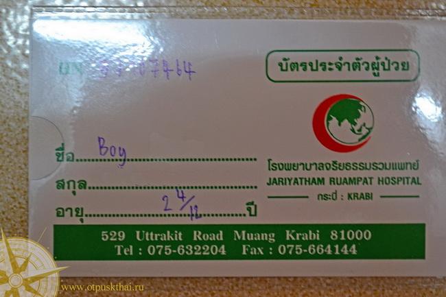 Больничная карточка Мусульманского госпиталя