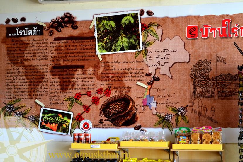 Кофе в Таиланде Краби