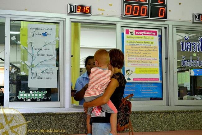 Регистратура в Краби госпитале