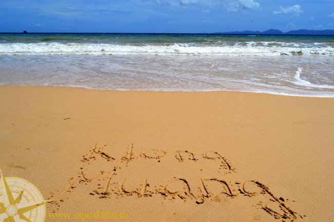 Клонг Муанг пляж Краби