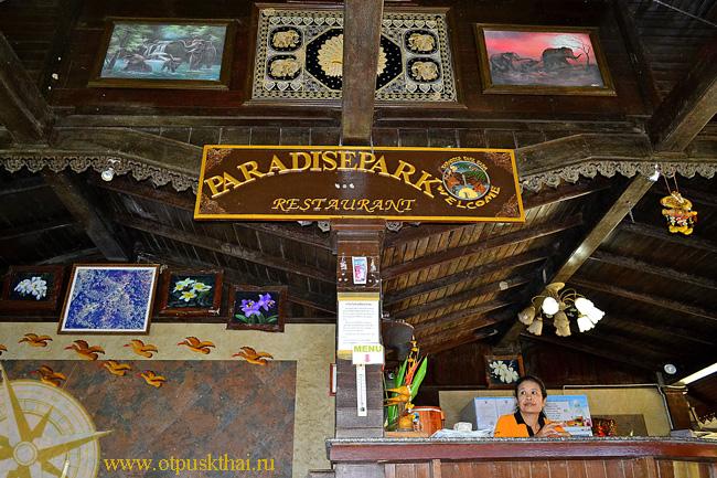 Ресторан в paradise park samui